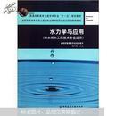 水力学与应用