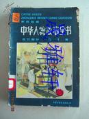 中华人物故事全书:古代部分