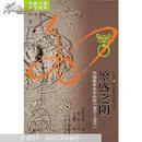 繁盛之阴:中国医学史中的性(960-1665)