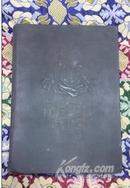 47年八开精装厚册 插图本  阿·托尔斯泰(好像是保加利亚语,具体书名不知道)