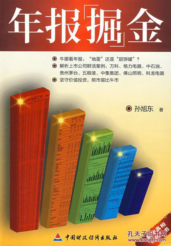 年报掘金 孙旭东 中国财政经济出版社一 9787509510131