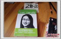 王雪红--信仰与背叛/国内第一套企业家管理微哲学系列