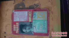 北京文革带语录月票一张