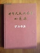 84年一版一印 《中华人民共和国地图集》麻布面精装 大开本 罕见全品未阅