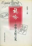 龙吟――中华文化之光