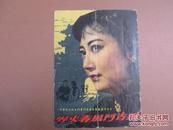 《野火春風斗古城》老電影特刊 劇照 多圖 王曉棠 香港出版 繁體 1963年 60年代