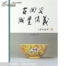 古陶瓷识鉴讲义(修订全图版)