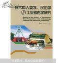 技术的人类学、民俗学与工业考古学研究