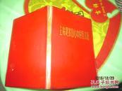 文革:毛主席是我们心中的红太阳  64开软精装  林像全14张含合影  江青一张  林彪题词一张  无打叉等现象   书脊塑料壳破了小小  品如图