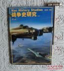 战争史研究二【 第11册】