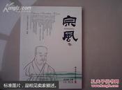 宗风:已丑 夏之卷(王志远主编  宗教文化出版社)
