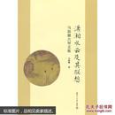 潇湘水云及其联想:马如骥古琴文集 (全新正版)