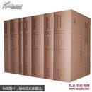 中国古代文体学(全七册)