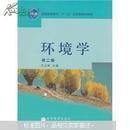 环境学(第二版)左玉辉