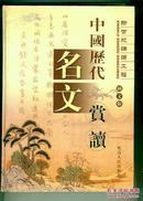 新世纪诵读工程(图文版)——中国历代名文赏读(全四卷) 一版一印 (全4卷    仅印刷3000册)(正版图书干净新   书重近4.7公斤)