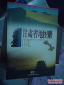 甘肃省地图册【大32开202出版9品】