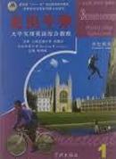 大学实用英语综合教程:走出牛津:学生用书.一册