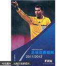 足球竞赛规则(2011/2012)最后的页面有字迹。