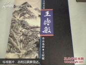 中国古代名家作品选粹. 王时敏
