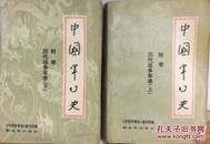 中国军事史.附卷.历代战争年表.下