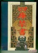 四库禁书(全十六册一版一印3000套)(全16卷)(正版图书干净新   书重近22.公斤)