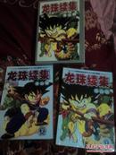 七龙珠续集 动漫书籍全二册