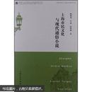 【清仓特价】上海市民文化与现代通俗小说