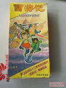 2.0VCD西游记---轰动全国五十二集电视动画片[西游记]隆重登场.26盒装[1--52]