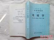 大学物理学第三册 电磁学