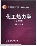 化工热力学(通用型)  马沛生 (作者)  9787502565640