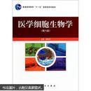 """普通高等教育""""十一五""""国家级规划教材:医学细胞生物学(第6版)"""