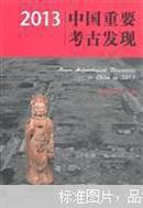 考古书店 正版 2013中国重要考古发现