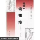 明清绘图古典小说书系:镜花缘(插图本)