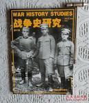 战争史研究 【二】第27集