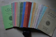 1975-81年台湾国立中央图书馆32开:善本图书微捲目录  第1--20册,20册合售