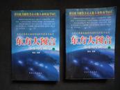 东方大预言——邵雍易学研究 (上 下)全2册【内有彩笔重点划线】