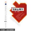 正版 发展心理学 第二版  林崇德 编  9787107214394