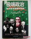 极端政治~前苏联首脑遇刺秘闻