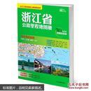长三角地图公路里程系列 浙江省公路里程地图册