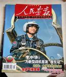 人民画报2007年第3期