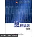 """高等职业教育""""十一五""""规划教材·高职高专机电类教材系列:数控机床原理"""