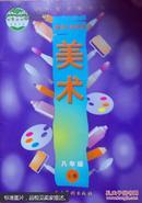 美术.八年级上册 八上 课本 教材 初中 人民美术出版社