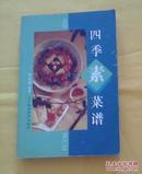 四季素菜谱(1993年初版,1994年再版)有多种家常菜的做法, 紫色封面。   C12