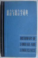 语言与语言学词典(平邮包邮)