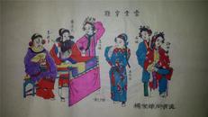 杨家埠木版年画版画大全之134*戏曲故事当堂穿鞋