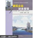建筑企业财务管理  张冬梅,孙景翠 武汉理工大学出版社 9787562933052