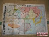 1937年《北支事变明细图解》日・满・俄・支・蒙・关系一览 54*77cm (满洲地图・蒋介石・汪精卫・宋哲元照片)