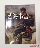 2011年中鼎国际春拍·中国油画专场