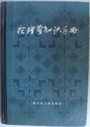 伦理学知识手册(平邮包邮)