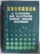 汉英分类插图词典(平邮包邮)